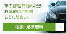 車の鈑金・塗装・修理は、お気軽にお問い合わせください。